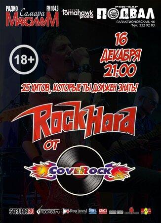 CoveRock концерт в Самаре 16 декабря 2017