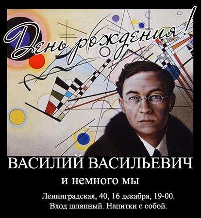 День рождения Василия Кандинского концерт в Самаре 16 декабря 2017