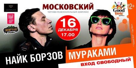 Good Fest: Найк Борзов, Мураками концерт в Самаре 16 декабря 2017