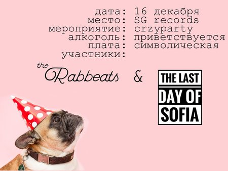 The Rabbeats, The Last Day of Sofia концерт в Самаре 16 декабря 2017