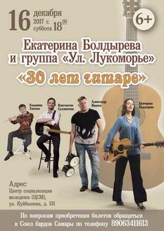 Ул.Лукоморье концерт в Самаре 16 декабря 2017