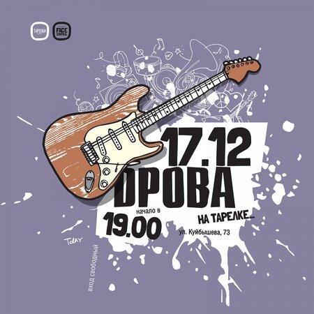 Дрова концерт в Самаре 17 декабря 2017
