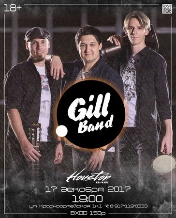 Gill Band концерт в Самаре 17 декабря 2017