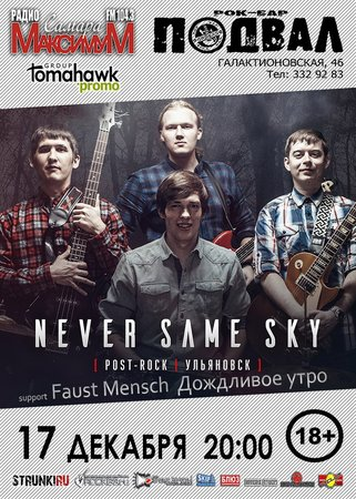 Never Same Sky концерт в Самаре 17 декабря 2017