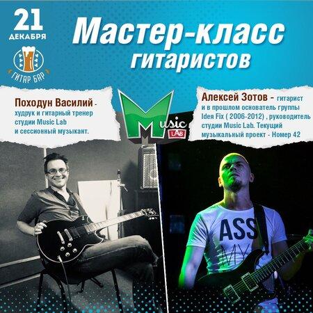 Алексей Зотов, Василий Походун концерт в Самаре 21 декабря 2017