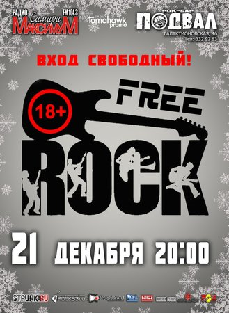Free Rock концерт в Самаре 21 декабря 2017