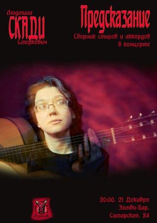 Скади концерт в Самаре 21 декабря 2017