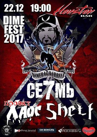 DimeFest 2017 концерт в Самаре 22 декабря 2017