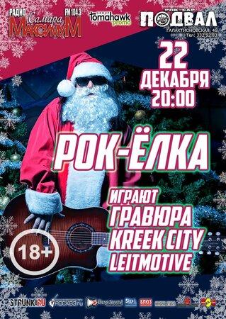 Рок-Ёлка концерт в Самаре 22 декабря 2017