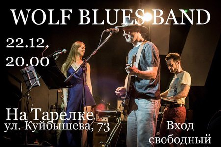 Wolf Blues Band концерт в Самаре 22 декабря 2017