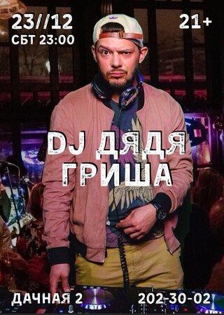 DJ Дядя Гриша концерт в Самаре 23 декабря 2017