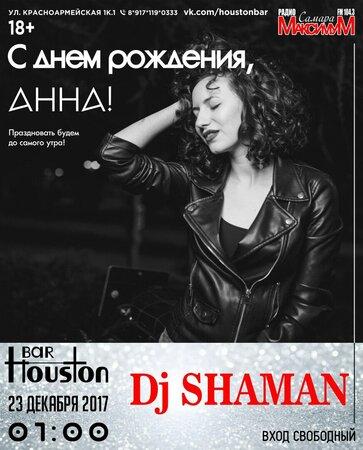 DJ Shaman концерт в Самаре 23 декабря 2017