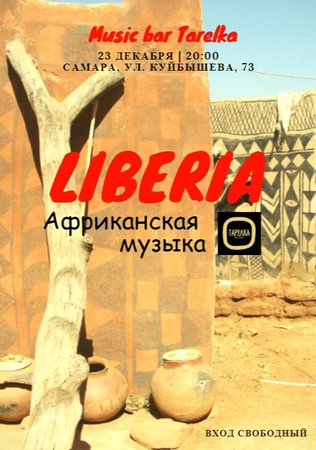 Liberia концерт в Самаре 23 декабря 2017