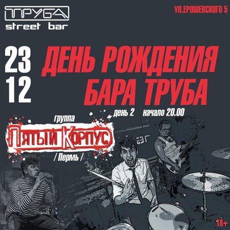 Пятый Корпус концерт в Самаре 23 декабря 2017