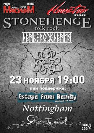 Stonehenge концерт в Самаре 23 декабря 2017