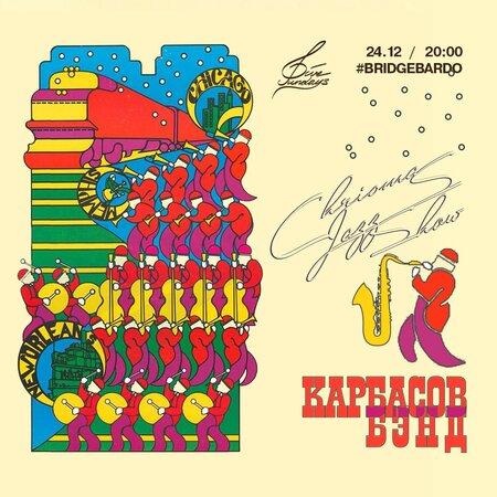 Александр Карбасов концерт в Самаре 24 декабря 2017