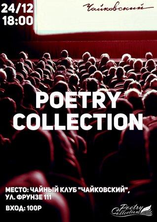 Poetry Collection концерт в Самаре 24 декабря 2017