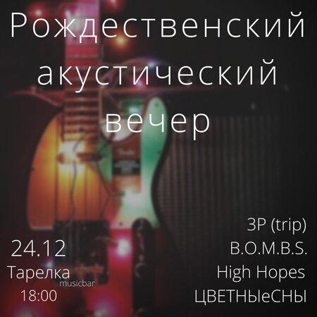 Рождественский акустический вечер концерт в Самаре 24 декабря 2017
