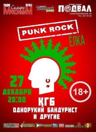Панк-Ёлка концерт в Самаре 27 декабря 2017
