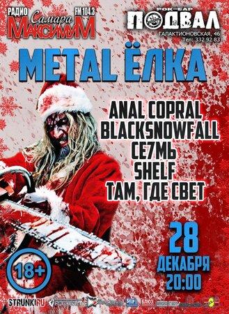 Метал-Ёлка концерт в Самаре 28 декабря 2017