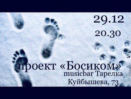 Босиком концерт в Самаре 29 декабря 2017