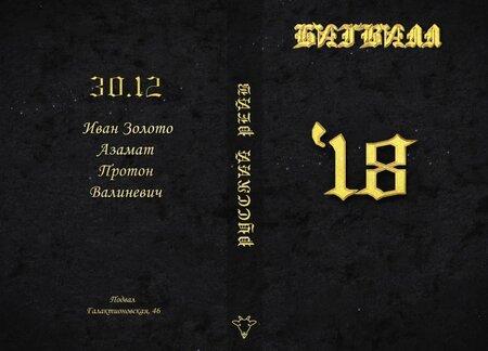 БигВилл`18 концерт в Самаре 30 декабря 2017