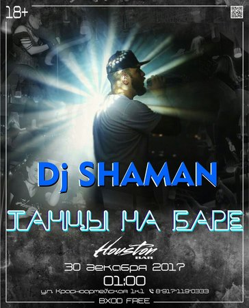 DJ Shaman концерт в Самаре 30 декабря 2017