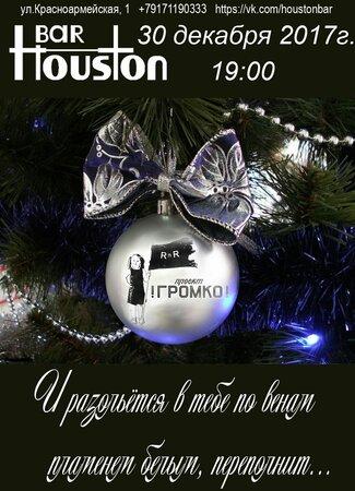 Громко! концерт в Самаре 30 декабря 2017