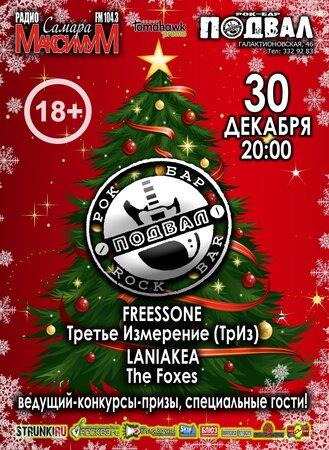 Подвал-Ёлка концерт в Самаре 30 декабря 2017