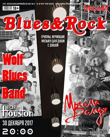 Wolf Blues Band, Мысли Вслух концерт в Самаре 30 декабря 2017