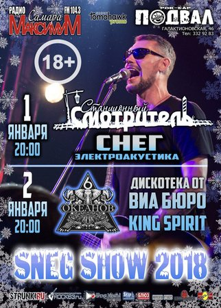 Sneg Show концерт в Самаре 1 января 2018