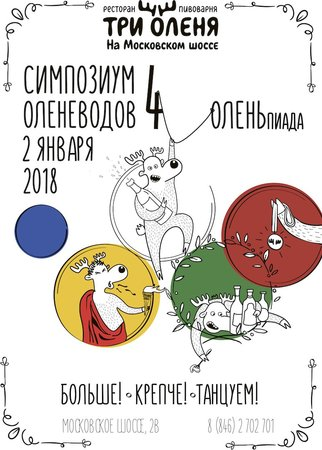 Симпозиум оленеводов концерт в Самаре 2 января 2018