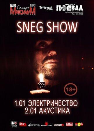 Sneg Show концерт в Самаре 2 января 2019