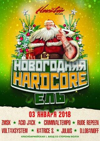 Новогодняя Hardcore Ель концерт в Самаре 3 января 2018