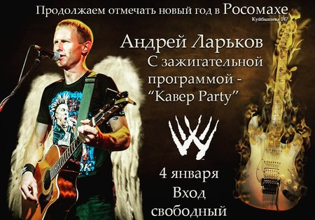 Андрей Ларьков концерт в Самаре 4 января 2018