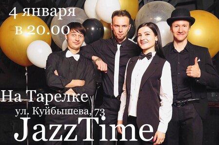 JazzTime концерт в Самаре 4 января 2018