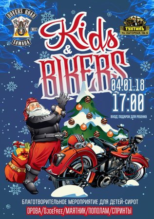 Kids & Bikers концерт в Самаре 4 января 2018
