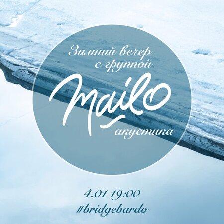 Mailo концерт в Самаре 4 января 2018