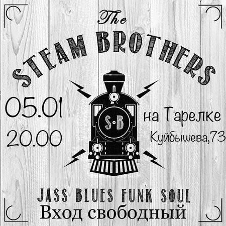 Steam Brothers концерт в Самаре 5 января 2018