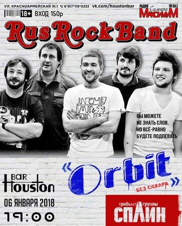 Orbit концерт в Самаре 6 января 2018