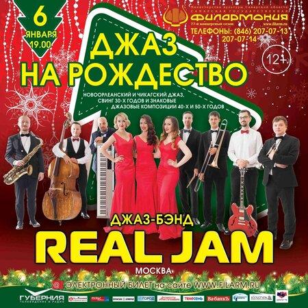 Real Jam концерт в Самаре 6 января 2018