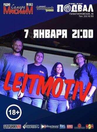 LeitMotiv концерт в Самаре 7 января 2018