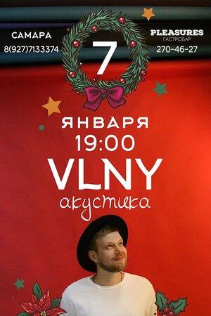 VLNY концерт в Самаре 7 января 2018