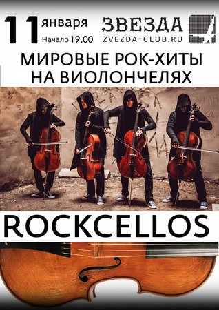 RockCellos концерт в Самаре 11 января 2018
