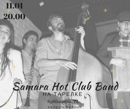 Samara Hot Club Band концерт в Самаре 11 января 2018