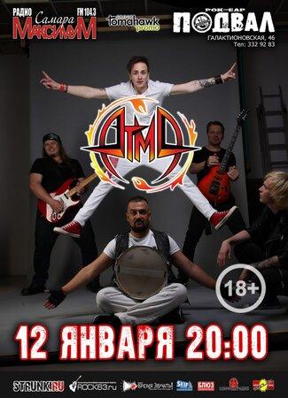 АТМА концерт в Самаре 12 января 2018