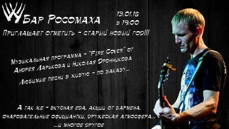 Андрей Ларьков концерт в Самаре 13 января 2018