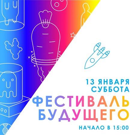 Фестиваль Будущего концерт в Самаре 13 января 2018