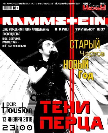 Тени Перца концерт в Самаре 13 января 2018