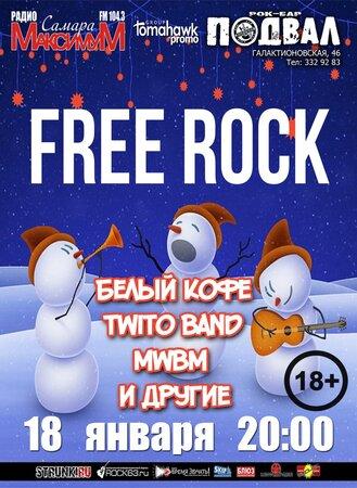 Free Rock концерт в Самаре 18 января 2018